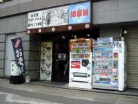 満留賀 浜松町(海岸1)