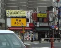 六文そば 大門店