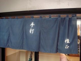 権正@大井町