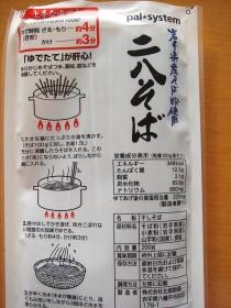 パルシステムの乾麺