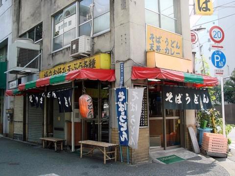 黄色い看板の店/歩道橋下の店
