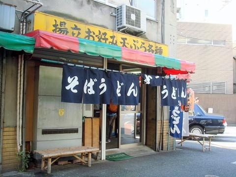 黄色い看板の店/歩道橋下の店/いとう(?)@馬喰町