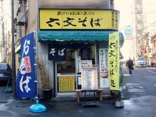 六文そば@神田淡路町