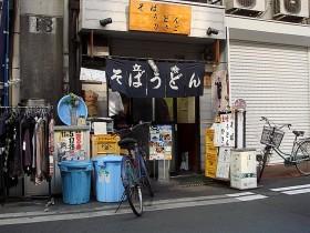 ひさご@浅草橋