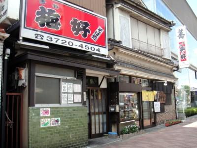 梅好@雪が谷大塚 カツ丼セット 1000円 (11).JPG