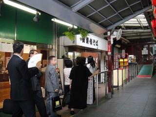 歌舞伎そば 未食.JPG