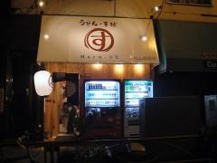 Akio製麺所@白金高輪 冷やし肉つけそば+げそ天 750+100.JPG