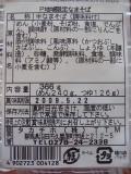 タカチホ 地域限定生麺 玉原お土産 (2).JPG