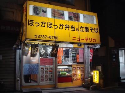 ニューデリカ 新蒲田