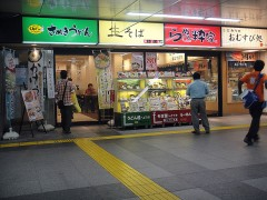 あじさい茶屋@秋葉原 ちくわ天そば 390円、ミニ天丼 360円.JPG