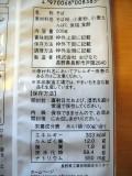 おびなた 八割蕎麦/生麺 (2).JPG
