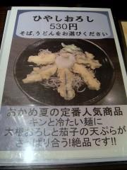 おかめ@大崎広小路 ひやしそば+ちくわ天 350+130 (1).JPG