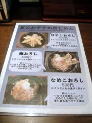 おかめ@大崎広小路 ひやしおろし 530円.JPG