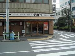 そば作@新橋西口通店