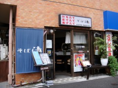 そば清@四谷三丁目 未食 (3).JPG