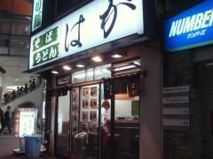 はが@渋谷 未食.JPG