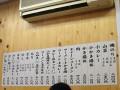 みまつ@東日本橋 冷やし春菊天+ちくわ天 350+110円.JPG