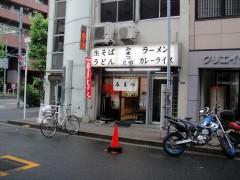 みまつ@東日本橋 冷やし春菊天+ちくわ天 350+110円 (7).JPG