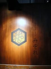 みぞれ@学芸大学 未食 (2).JPG