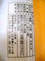 金トビ志賀@愛知県 特級金トビそば (3).JPG