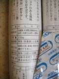 小川製麺所@山形市 山形のとびきりそば やまいも入 乾麺 (2).JPG