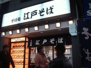 江戸そば 蒲田