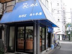 寿々木屋@東日本橋 冷やしきし+ナス天 350+60円 (4).JPG
