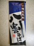 滝沢食品 滝沢更科八割そば 乾麺.JPG