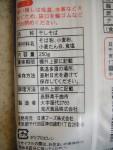 滝沢食品 滝沢更科八割そば 乾麺 (2).JPG