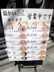 神田家@水道橋 冷やしちくわ天そば 400、おにぎりしゃけ 110円 (2).JPG