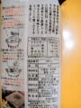 石丸製麺@香川県 職人仕込みの本そば (2).JPG