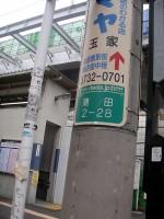 梅?@梅屋敷 未食 (1).JPG