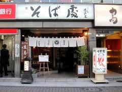 百人町近江家@新大久保 (1).JPG