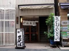 福寿草@笹塚 冷したぬき 470円.JPG