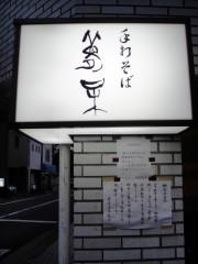 夢呆@学芸大学 夢呆そばほか (2).JPG