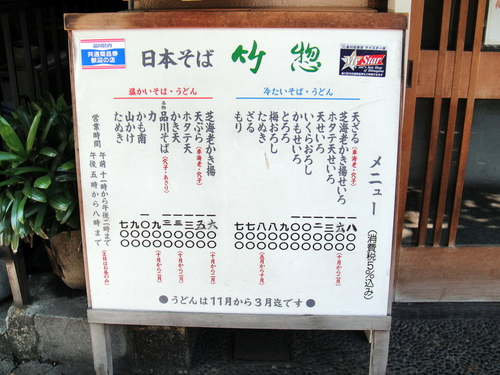 20090827 竹惣@青物横丁 未食.JPG