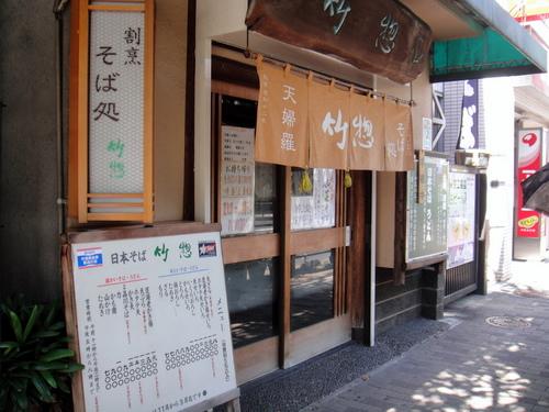 20090827 竹惣@青物横丁 未食 (2).JPG