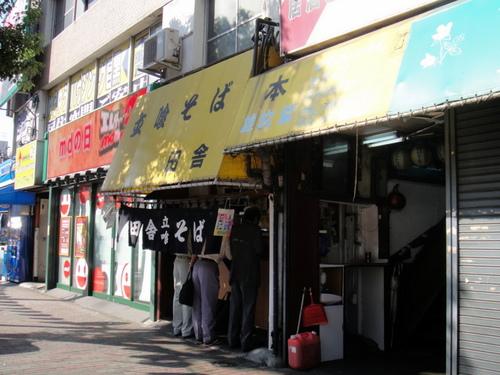 20090917 田舎@目黒 ちくわ天そば 340円 (1).JPG