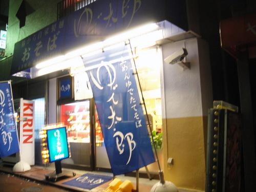 20090927 ゆで太郎@大井町 かきあげ丼セット540、玉子 50円 (1).JPG