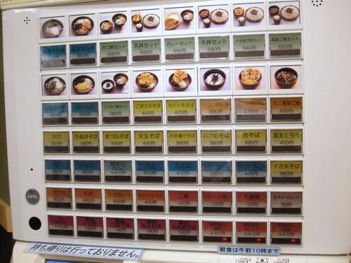 20090927 ゆで太郎@大井町 かきあげ丼セット540、玉子 50円 (2).JPG