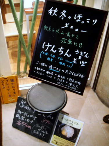 20091109 おかめ@大崎広小路 ミニ山菜掻揚丼セット 670円 (2).JPG