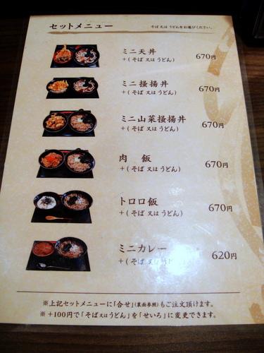 20091109 おかめ@大崎広小路 ミニ山菜掻揚丼セット 670円 (3).JPG