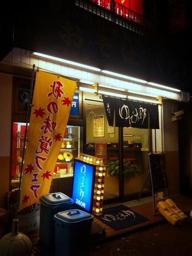 20091109_002700 ゆで太郎@大井町 かけそば 260円 (1).jpg