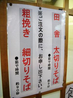 20110421 みとう庵@大塚 (10).JPG