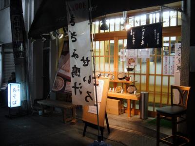 20110421 みとう庵@大塚 (12).JPG