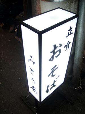 20110421 みとう庵@大塚 (2).JPG