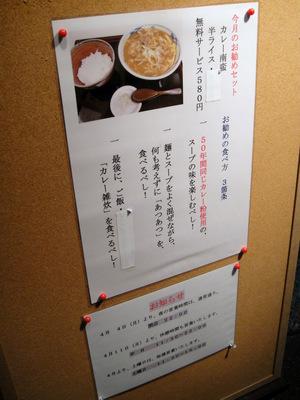 20110421 みとう庵@大塚 (3).JPG
