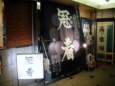 20110421 冠着@大塚 (18).JPG