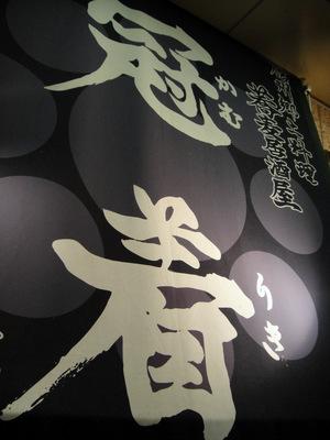 20110421 冠着@大塚 (19).JPG