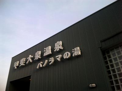 20110504 食事処いずみ@甲斐大泉パノラマの湯 (1).jpg